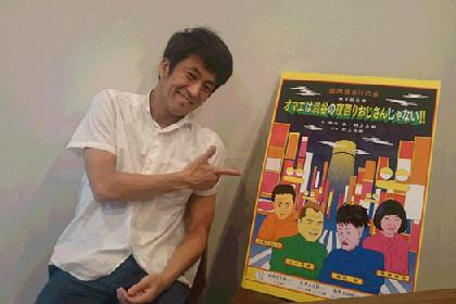 ホリケン舞台第2弾『オマエは渋谷の 夜回りおじさんじゃない!!』公開稽古