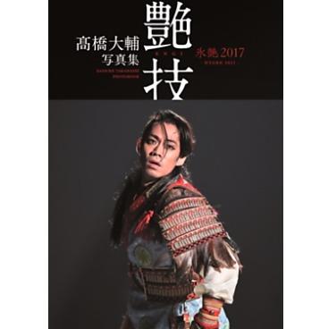 高橋大輔の写真集「氷艶2017『艶技』」