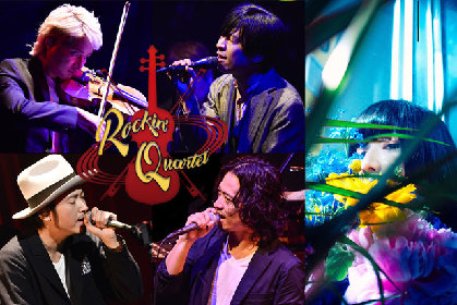 ROCKIN' QUARTET × majiko、シアターブルック×金子マリなど、『中津川ソーラー』のセッション情報が解禁に