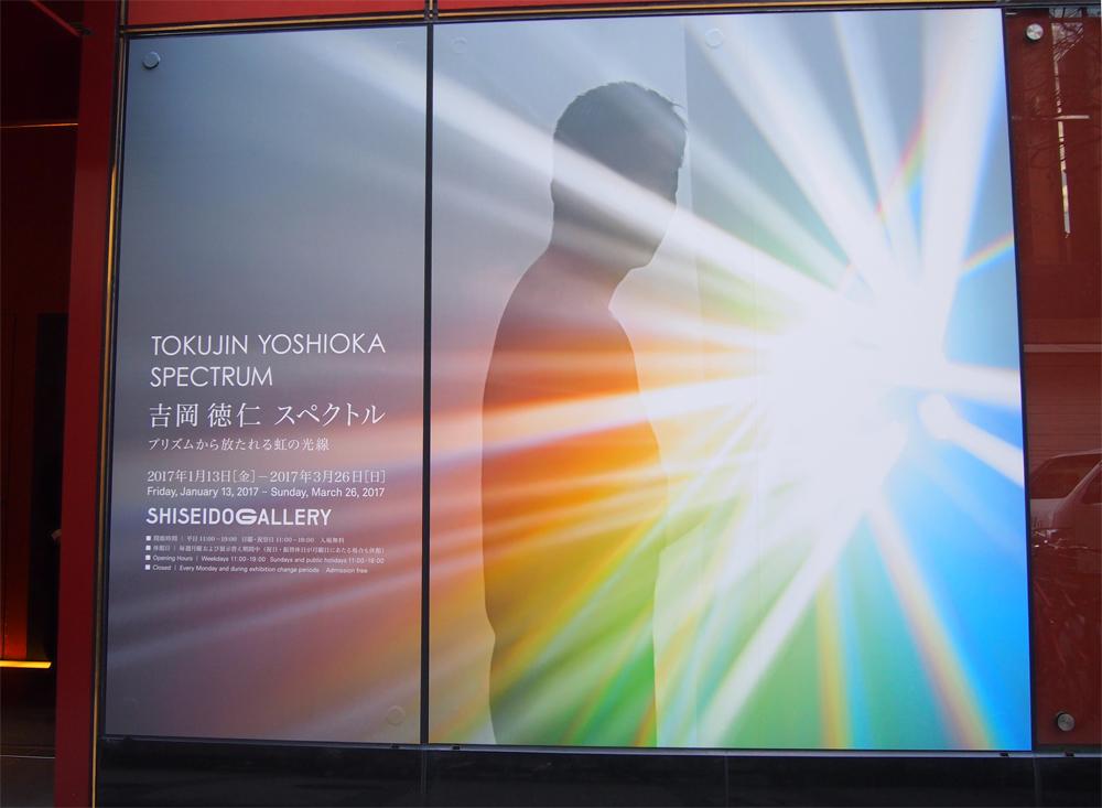 『吉岡徳仁 スペクトル ― プリズムから放たれる虹の光線』会場入口
