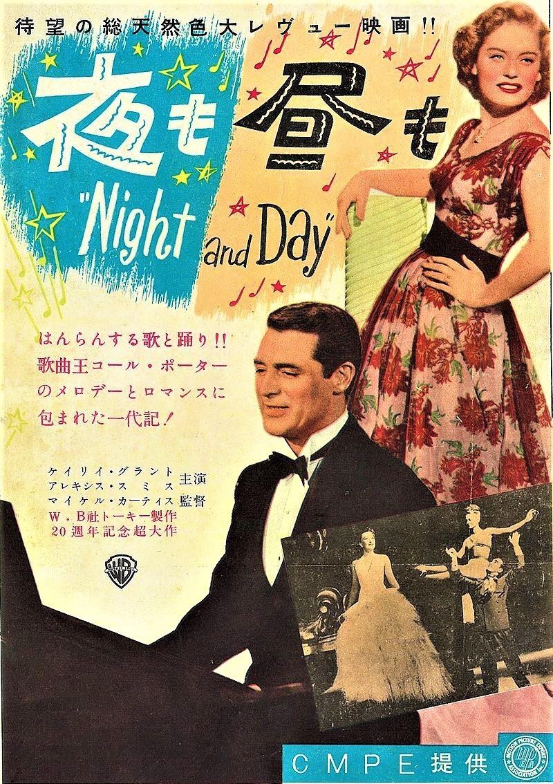 「夜も昼も」日本公開時のポスター。「はんらんする歌と踊り!!」のキャッチ・コピーが凄い。