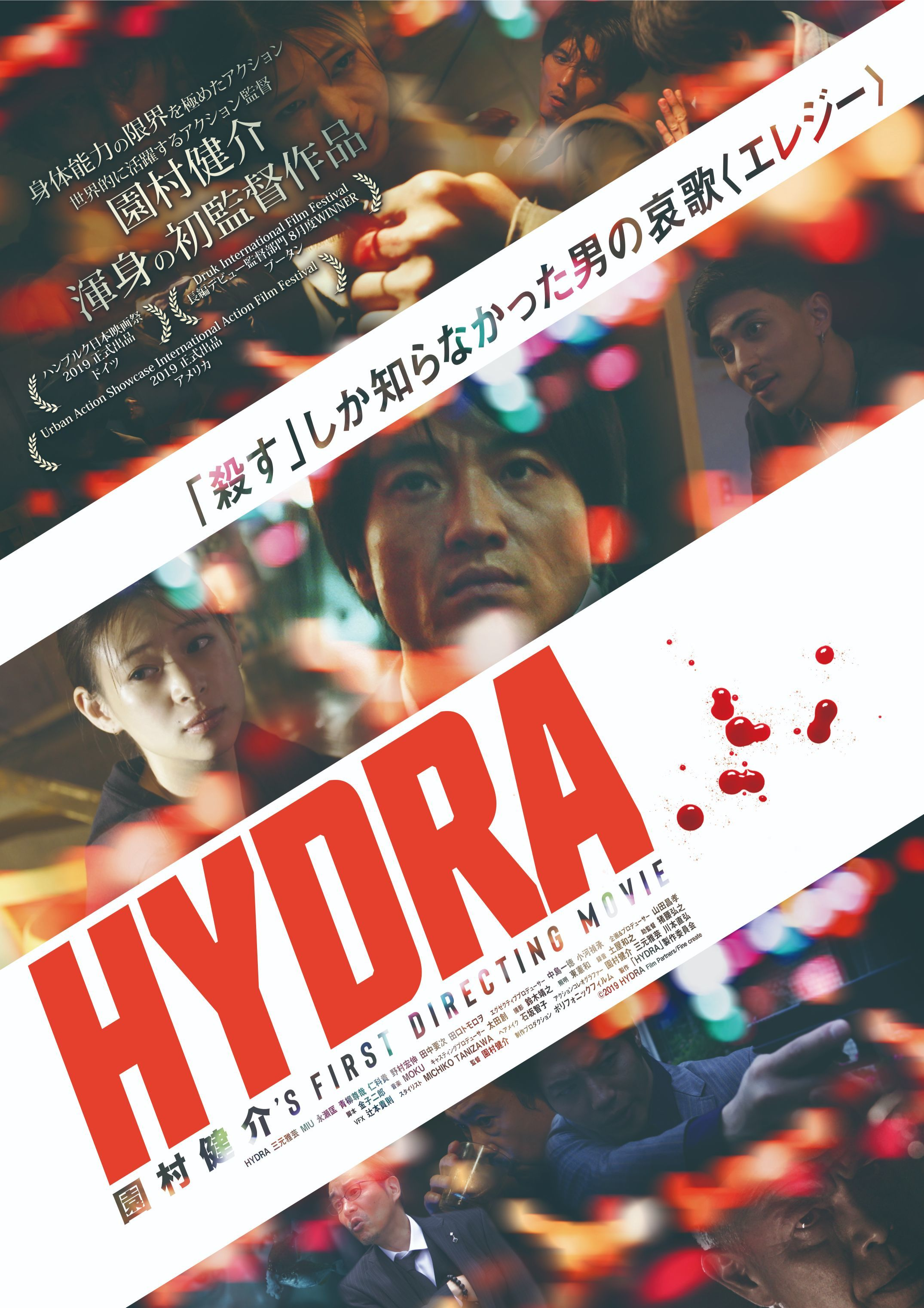 (C) 「HYDRA」製作委員会
