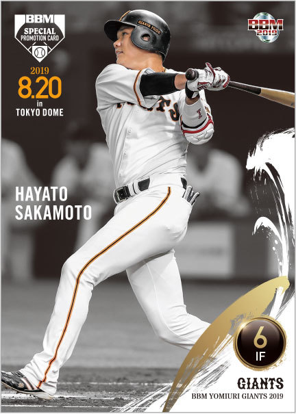 坂本勇人選手の「ベースボール・マガジン社特製選手プロモーションカード」