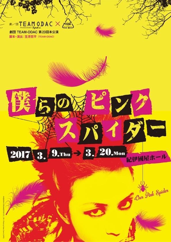 劇団TEAM-ODAC 第23回本公演「僕らのピンク スパイダー」ポスター