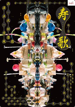 愛知県芸術劇場・SPAC(静岡県舞台芸術センター)共同企画『寿歌』チラシ表
