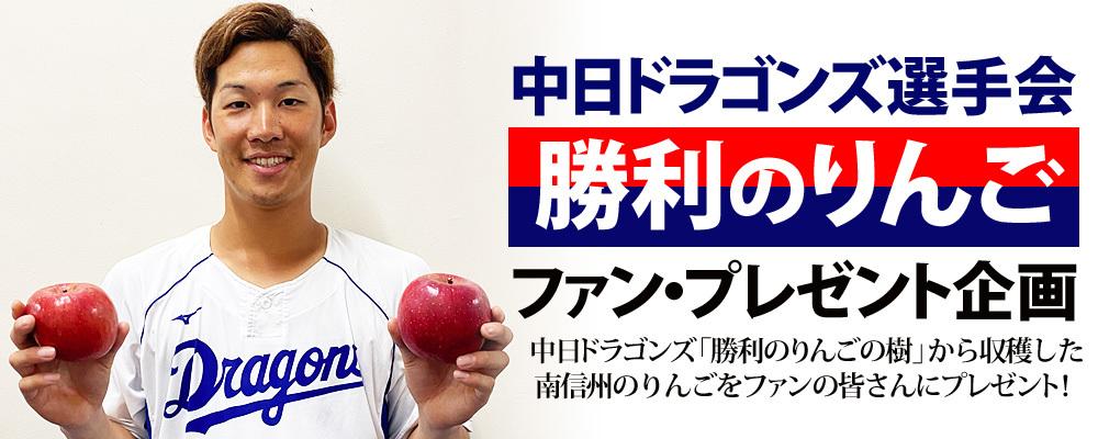 「勝利チーム賞」として選手会に提供されている「勝利のりんご」を、ファンにプレゼントする