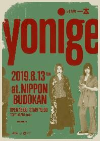 yonige、8月に初の日本武道館ワンマンライブ