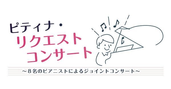 『ピティナ・リクエストコンサート ~8人のピアニストによるジョイントコンサート~』