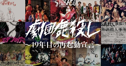 劇団鹿殺し、19年目の再起動を宣言 11月に劇団公演&クラウドファンディングの実施を発表