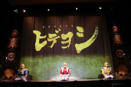 町田慎吾の紀伊國屋ホール初主演作、戦国御伽絵巻「ヒデヨシ」開幕