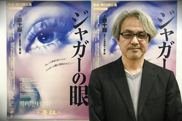唐組 第63回公演『ジャガーの眼』演出・出演の久保井研(唐組)。 [撮影]吉永美和子(人物すべて)