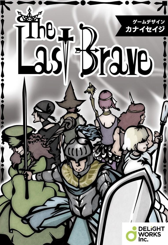 「The Last Brave」※パッケージデザインは見本となります。 (c)DELiGHTWORKS(c)カナイ製作所