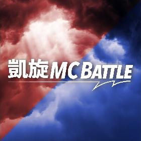 史上最大規模の『凱旋MC Battle』、出演者第1弾でBAD HOPとJUMBO MAATCH発表