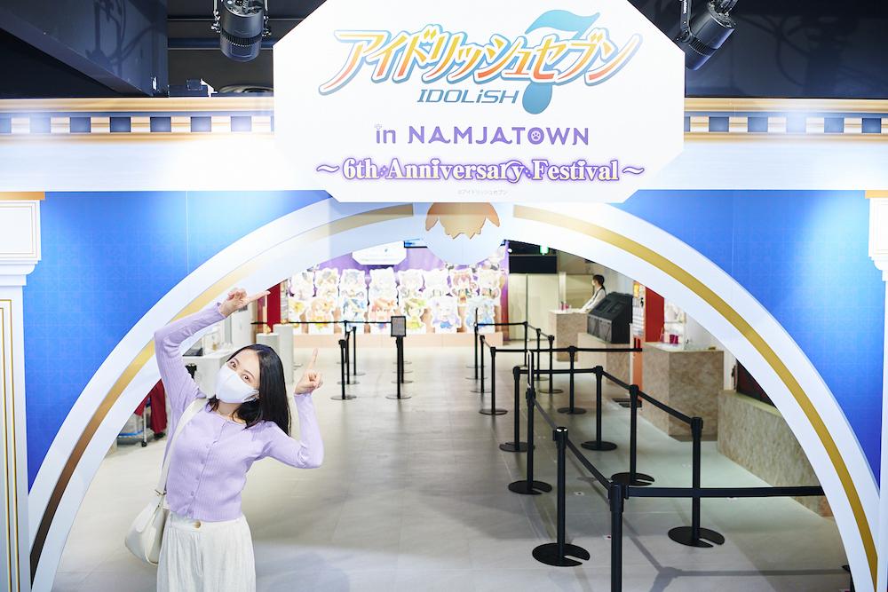 NAMJATOWN『アイドリッシュセブン in NAMJATOWN 〜6th Anniversary Festival〜』