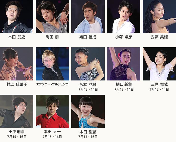 東京公演の主な出演者。2006年トリノ五輪金メダリストのプルシェンコが名を連ねている