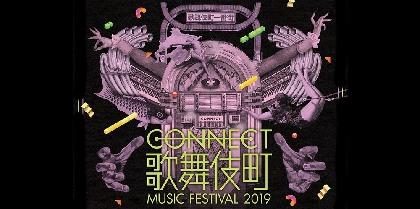 歌舞伎町発の音楽フェス『CONNECT歌舞伎町』第3弾出演アーティストを発表 吉田豪によるトークライブも開催決定