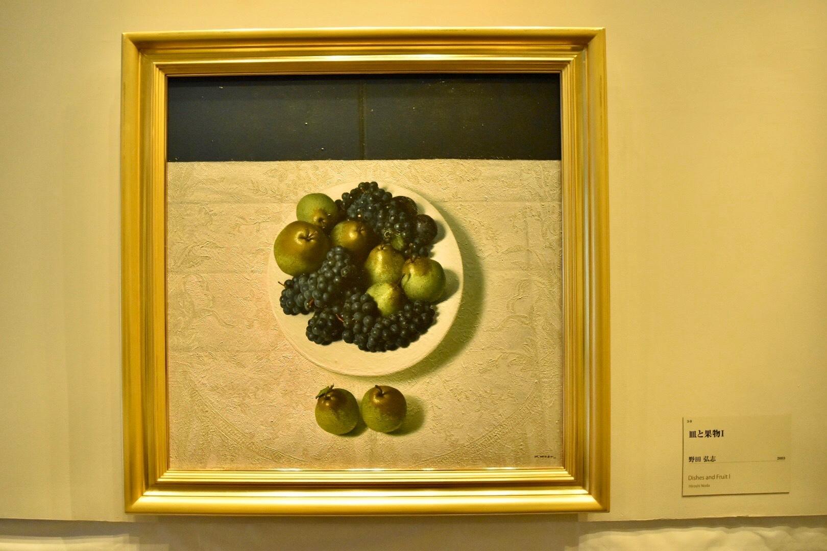 野田弘志 《皿と果物Ⅰ》 2003年