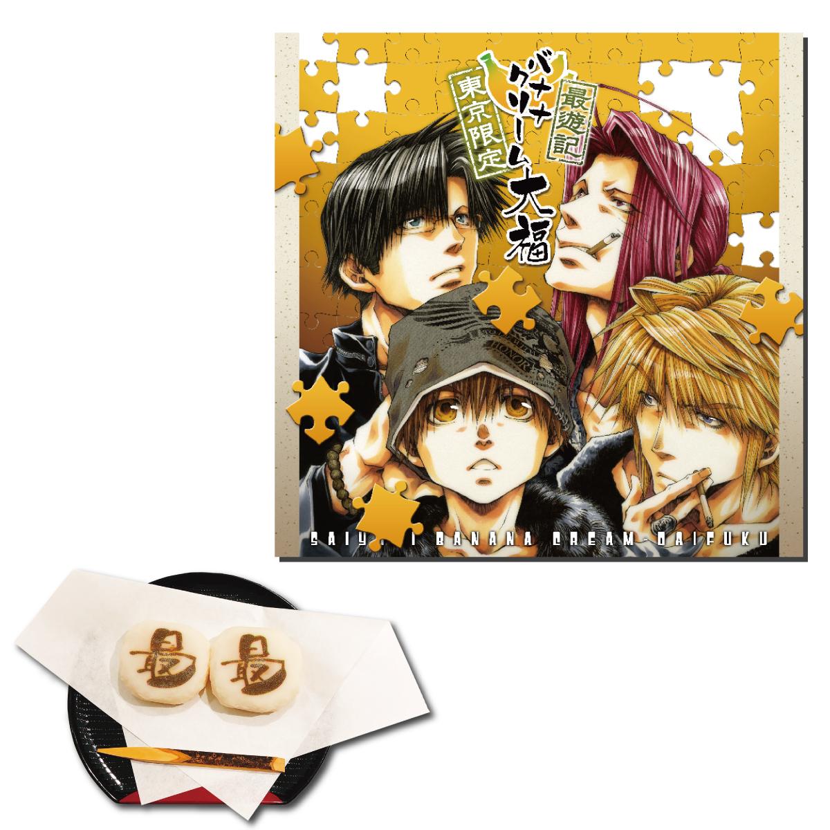 【会場限定】バナナクリーム大福(9個入) 2,160円