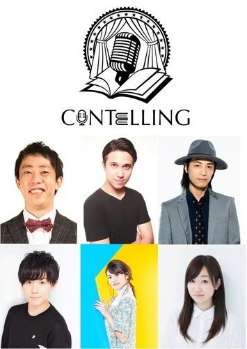 (C)CONTELLING
