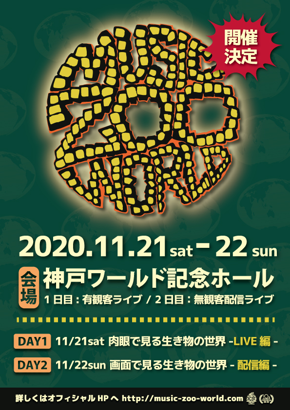 『Real 10 th  Anniversary MUSIC ZOO WORLD』