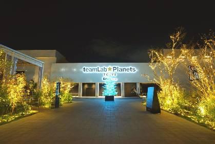 超巨大没入空間「チームラボ プラネッツ TOKYO DMM.com」で、今冬限定のクリスマスイルミネーションがスタート