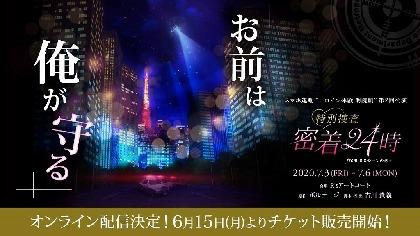 スマホ連動の朗読劇『特別捜査 密着24時 from 100シーンの恋+』 全8公演のオンライン配信が決定