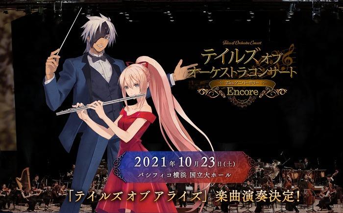 『テイルズ オブ オーケストラコンサート ~25th Anniversary Encore~』  ©いのまたむつみ ©藤島康介 ©BANDAI NAMCO Entertainment Inc.