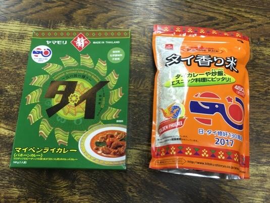マイペンライカレー、タイ香り米