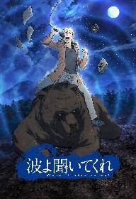 沙村広明 最新作『波よ聞いてくれ』TVアニメ化決定! 舞台は札幌市!ド深夜、ド素人、ワンマンショー! 情報一挙解禁