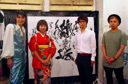 女流書道家と菅野祐悟らアーティストが異色のコラボ 『田中象雨×10ARTISTs展』オープニングイベントをレポート