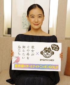 蒼井優の『オールナイトニッポン』に松坂桃李&白石和彌 「クズ」証言も