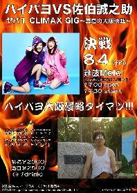 ハイパーヨーヨ、大阪で「関西下ネタ御三家」の一角・佐伯誠之助と激突