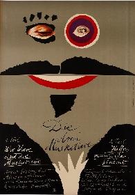 『戦後ドイツの映画ポスター』展が京都国立近代美術館で開催中 東西ドイツの映画文化をふりかえる