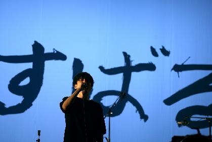 """渋谷すばる 無観客配信ライブで示した音楽人として""""好きな音への追求""""、「好きなことを思いっきりやれていて幸せです」"""