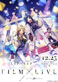 あすかなが映画に出演、前田くんのCVは #櫻井孝宏《コメント到着》 ハニワ10周年映画『LIP×LIP FILM×LIVE』PV第2弾公開