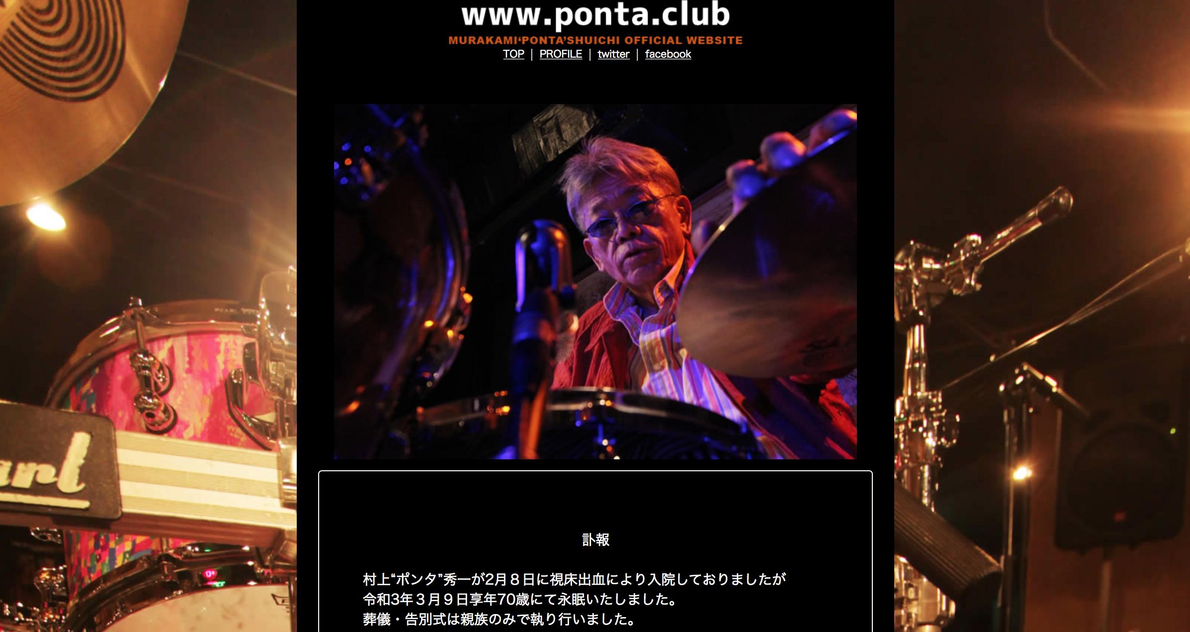 """村上""""ポンタ""""秀一さん オフィシャルサイト"""