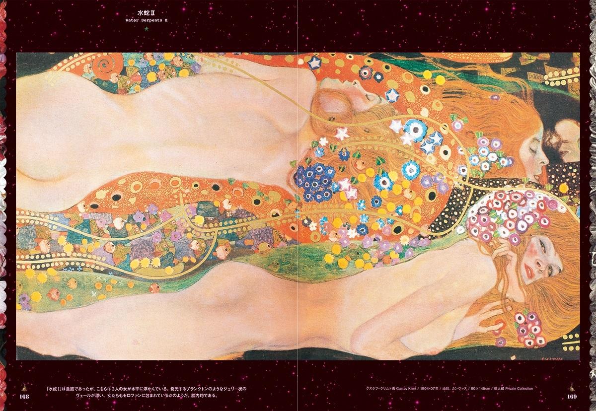ウィーン分離派/グスタフ・クリムト 『水蛇Ⅱ』