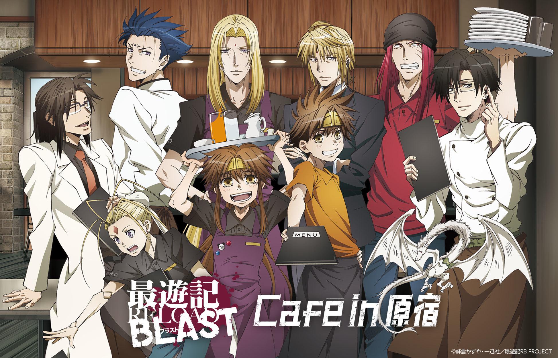 『最遊記RELOAD BLAST Cafe in 原宿』 (C) 峰倉かずや・一迅社/最遊記RB PROJECT