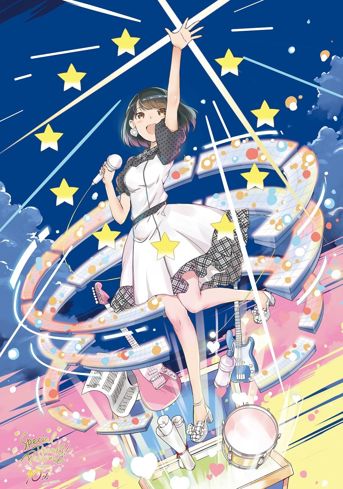 東山奈央10thアニバーサリーライブ「Special Thanks!フェスティバル」キービジュアル