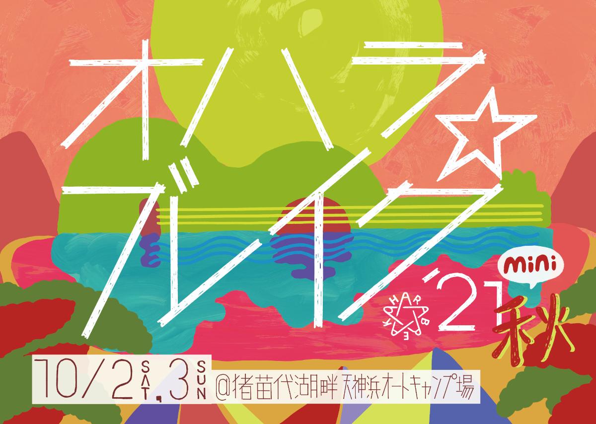 『オハラ☆ブレイク '21秋mini』ロゴ