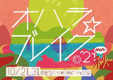 『オハラ☆ブレイク '21秋mini』タイムテーブルが発表