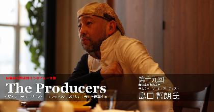 海外で活躍するサムライ・ソード・アーティスト【ザ・プロデューサーズ】第十九回・島口哲朗氏