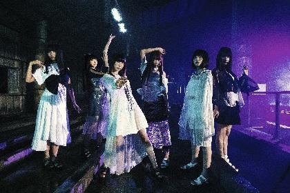 でんぱ組.inc 全編コンテンポラリーダンスで魅せる新曲「形而上学的、魔法」のMVを公開