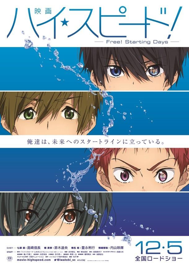 「映画 ハイ☆スピード! -Free! Starting Days-」キービジュアル