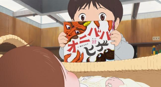 映画「未来のミライ」で、 くんちゃんが『オニババ対ヒゲ』を読み聞かせるシーン