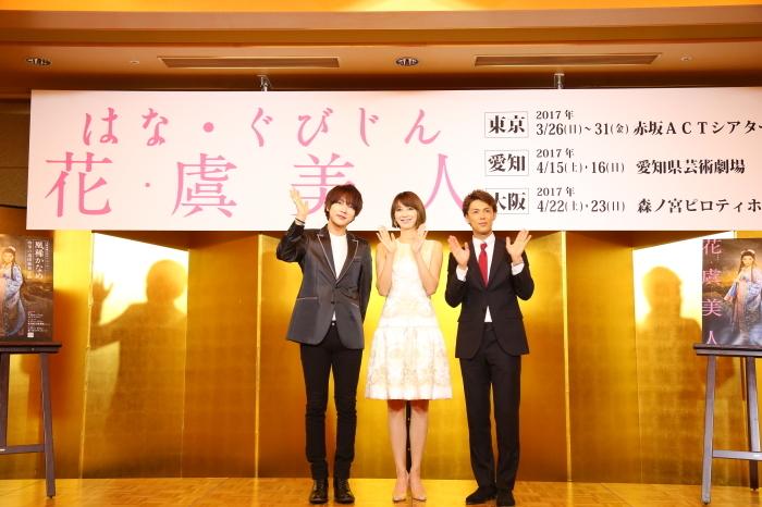 ミュージカル『花・虞美人』製作発表