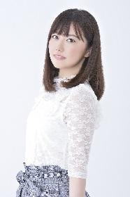 声優・三澤紗千香が音楽活動を本格化!ユニバーサル ミュージックから4月CDデビュー決定