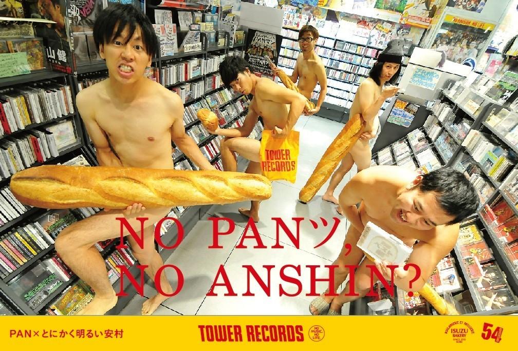 PAN とにかく明るい安村