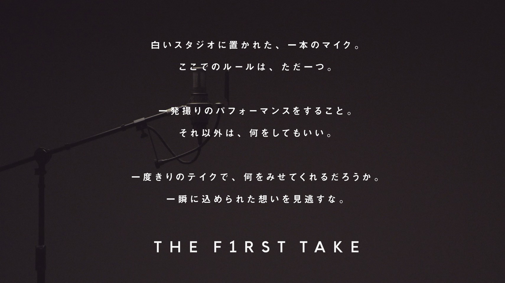 「THE FIRST TAKE」ステートメント