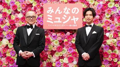 千葉雄大と山田五郎、『みんなのミュシャ』展オフィシャルサポーターに ミュシャ作品《舞踏》のポーズを披露